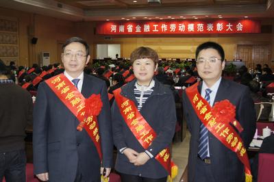 """百瑞信托员工荣获""""河南省金融工作劳动模范""""称号"""